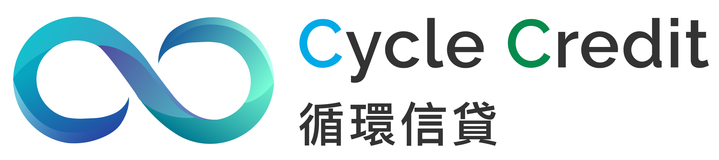 CYCLE CREDIT 循環信貸